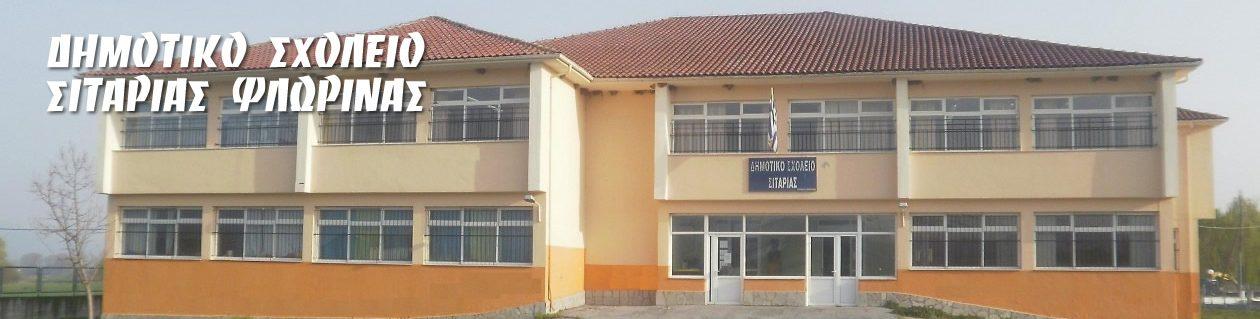 Δημοτικό Σχολείο Σιταριάς Φλώρινας